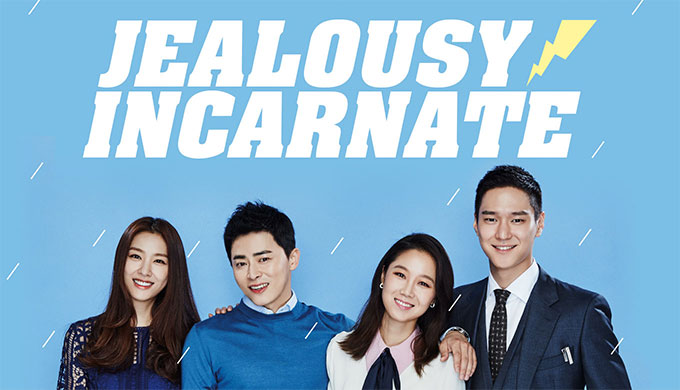 jealousy-incarnate-1